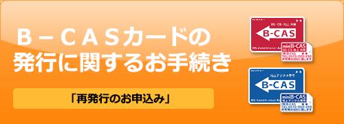 B テレビ カード 買い替え cas テレビ買い換えに伴うB